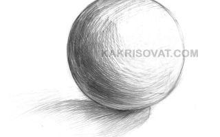Как правильно штриховать шар