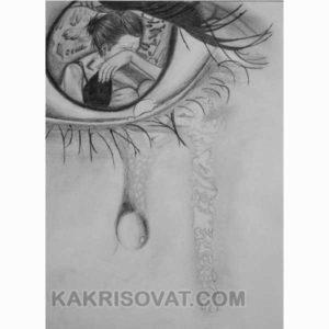 глас со слезой карандашом
